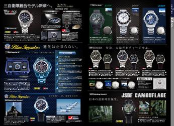 jsdf_catalog_thumb