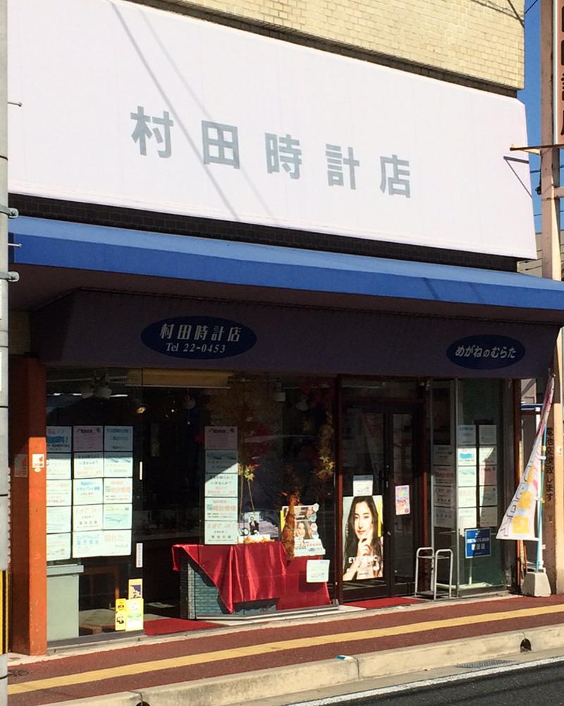 村田時計店